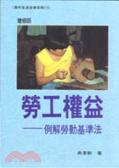 勞工權益:例解勞動基準法