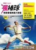 Fun Baseball!瘋棒球:輕鬆看懂美國職棒大聯盟