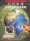 科技產業投資經營與競爭策略
