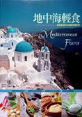 地中海輕食:擁抱碧海藍天的優質健康料理