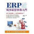 ERP成本結算實務入門:新手上路沒煩惱-人人都可輕鬆學成本!