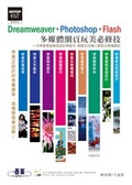 Dreamweaver + photoshop +flash多媒體網頁玩美必修技