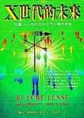 X世代的未來:前瞻2005年市場與社會的權威報告