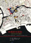 美國都市建築:城市設計的觸媒