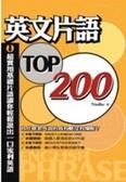 英文片語TOP200