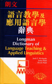 朗文語言教學及應用語言學辭典