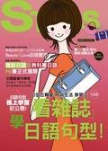 看雜誌學日語句型!:五顆星「時尚生活」學習法