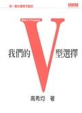 我們的V型選擇:另一個臺灣是可能的