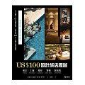 US$100設計旅店趣遊:東京上海曼谷香港新加坡