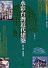 水彩台灣近代建築:賞古蹟.畫建築