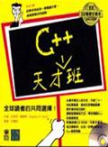 C++天才班