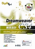 Dreamweaver CS4網頁設計