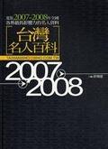 台灣名人百科:蒐集2007-2008年全國各界最具影響力的名人資料2007-20082007-2008