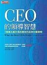 CEO的領導智慧:7個偉大執行長的真知灼見與行動策略