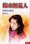 臨水照花人:廣播小說