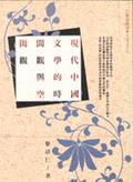 現代中國文學的時間觀與空間觀:魯迅.何其芳.施蟄存作品的精神分析