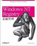 Windows NT Registry系統管理