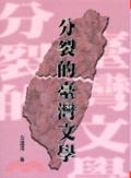 分裂的臺灣文學