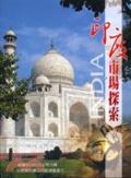 印度市場探索