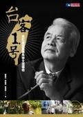 台客1號:長虹建設董事長李文造傳奇