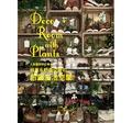 Deco room with plants:人氣園藝師打造の綠意&野趣交織の創意生活空間