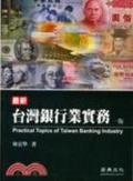 最新台灣銀行業實務