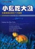小魚吃大魚:挑戰領導品牌的八大信條
