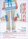 健康的真相