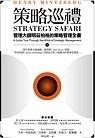 策略巡禮:管理大師明茲柏格的策略管理全書