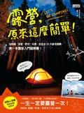 露營-原來這麼簡單!:從裝備、搭營、野炊、玩樂-到全台20大營地推薦-第一本露營入門圖解書!