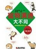 寵物溝通大不同:瞭解49種寵物的心情