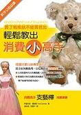 買了熊熊-就不能買芭比!:輕鬆教出消費小高手