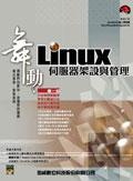 舞動Linux伺服器架設與管理