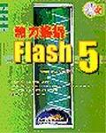 熱力搖擺Flash 5