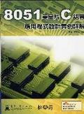 8051單晶片C語言應用程式設計實例詳解