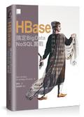 HBase:搞定BigData:NoSQL實戰