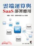 雲端運算與SaaS部署應用:規劃、研發、部署和經營SaaS服務