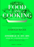 食物與廚藝:蔬.果.香料.穀物