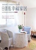 田園風幸福家居:House & gardenの完美組合:打造幸福溫馨的田園風室內裝潢實例集