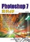 Photoshop 7範例40