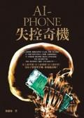 AI-PHONE失控奇機