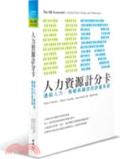 人力資源計分卡:連結人力、策略與績效的評量系統