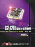 DSP/CPLD控制技術及應用(TMS320C54X系列):實用篇
