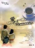 愛上Cappuccino
