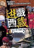 遊戲西藏:一個大膽熟女四度深入西藏冒險犯難的傳奇