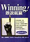 Winning!敢說敢贏!