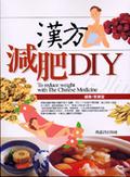 漢方減肥DIY