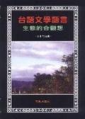 台語文學語言生態的  觀想