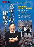 立足上海新觀念:根本美黛子與中遊一族的崛起