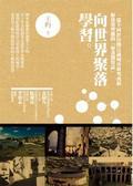 向世界聚落學習:一部不同於坊間泛論城市研究或拆解建築型態的「聚落觀察誌」。